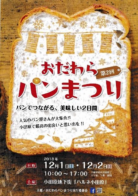第2回おだわらパン祭り